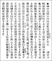 明治25年 中学校設置案の廃案を伝える「横浜貿易新報」明治25年11月18日