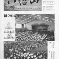 会報「八幡山」第4号