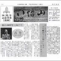 会報「八幡山」第4号 追録