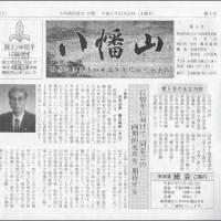 会報「八幡山」第5号