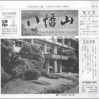 会報「八幡山」第6号