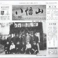 会報「八幡山」第7号(表紙)