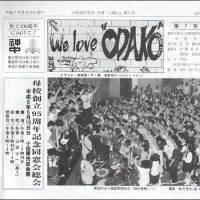 会報「八幡山」第7号(裏表紙)