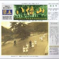 会報「八幡山」第9号(表紙)