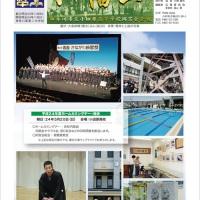 会報「八幡山」第23号(表紙)