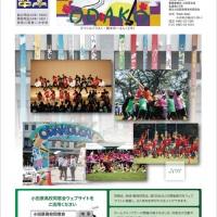 会報「八幡山」第23号(裏表紙)