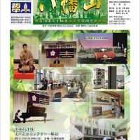 会報「八幡山」第24号(表紙)